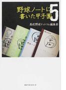 野球ノートに書いた甲子園 5