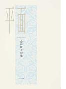 平面 金田咲子句集