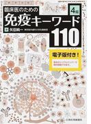 臨床医のための免疫キーワード110 4版