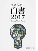 エネルギー白書 2017年版