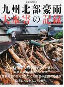平成29年7月九州北部豪雨大水害の記録