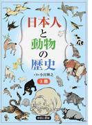 日本人と動物の歴史 3 鳥