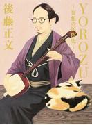 YOROZU 妄想の民俗史
