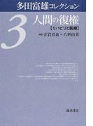 多田富雄コレクション 3 人間の復権