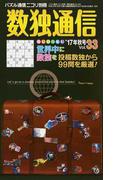 """数独通信 Vol.33(""""17年秋号) 数独(SUDOKU)を、身近なところから世界中に広めます。数独みたいな魔方陣にも注目。"""