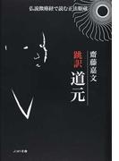 跳訳道元 仏説微塵経で読む正法眼蔵