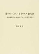 日本のステンドグラス黎明期 木内家資料によるデザインと近代建築