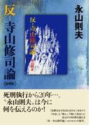 反−寺山修司論 復刻版