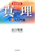 真理 第1巻 新装新版 入門篇