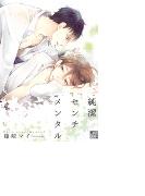 【1-5セット】純潔センチメンタル(drapコミックス)