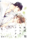 【6-10セット】純潔センチメンタル(drapコミックス)