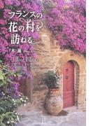 フランスの花の村を訪ねる (かもめの本棚)
