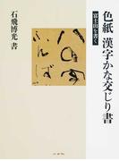 色紙漢字かな交じり書 富士山を書く