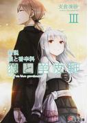狼と羊皮紙 新説狼と香辛料 3 (電撃文庫)(電撃文庫)