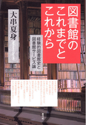 図書館のこれまでとこれから 経験的図書館史と図書館サービス論