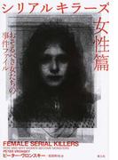 シリアルキラーズ 女性篇 おそるべき女たちの事件ファイル