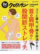 首&肩甲骨&股関節ストレッチ。 コリと痛み、不調を解消する! (MAGAZINE HOUSE MOOK Dr.クロワッサン)(マガジンハウスムック)
