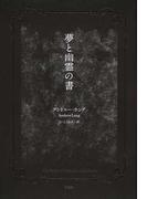 夢と幽霊の書