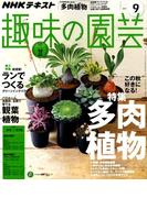 NHK 趣味の園芸 2017年 09月号 [雑誌]