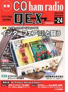 別冊 CQ ham radio QEX Japan 2017年 09月号 [雑誌]