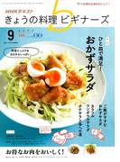NHK きょうの料理ビギナーズ 2017年 09月号 [雑誌]