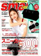 smart (スマート) 2017年 10月号 [雑誌]