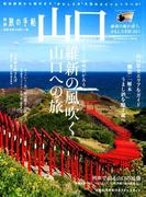 別冊 旅の手帖 2017年 09月号 [雑誌]