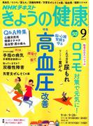 NHK きょうの健康 2017年 09月号 [雑誌]