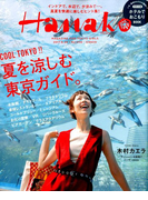 Hanako (ハナコ) 2017年 8/24号 [雑誌]