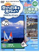 空から日本を見てみよう 2017年 9/5号 [雑誌]