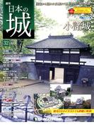 日本の城 改訂版 2017年 9/5号 [雑誌]