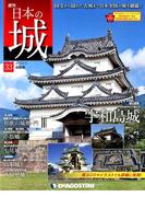 日本の城 改訂版 2017年 9/12号 [雑誌]