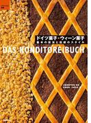 ドイツ菓子・ウィーン菓子(パティシエ選書)