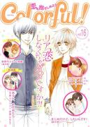 Colorful! vol.16(Colorful!)