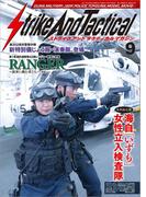 Strike And Tactical (ストライクアンドタクティカルマガジン) 2017年 9月号