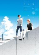 君は夏のなか(1)(gateauコミックス)