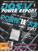 DOS/V POWER REPORT 2017年9月号(DOS/V POWER REPORT)