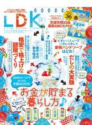 LDK (エル・ディー・ケー) 2017年 9月号