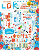 LDK (エル・ディー・ケー) 2017年 9月号(LDK)