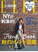 ELLE Japon 2017年9月号