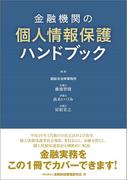 金融機関の個人情報保護ハンドブック