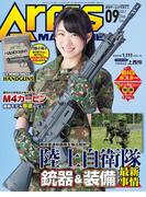 月刊アームズマガジン2017年9月号(月刊アームズマガジン)