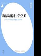 超高齢社会2.0(平凡社新書)