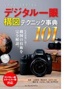 【期間限定価格】写真がもっと上手くなる デジタル一眼 構図テクニック事典101