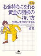 【期間限定価格】新版 お金持ちになれる黄金の羽根の拾い方 知的人生設計のすすめ