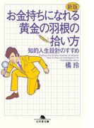 新版 お金持ちになれる黄金の羽根の拾い方 知的人生設計のすすめ(幻冬舎文庫)