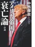 アメリカ帝国衰亡論・序説(幻冬舎単行本)