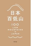 日本百低山(幻冬舎単行本)