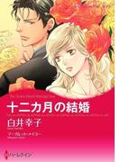 ハーレクインコミックス セット 2016年 vol.17(ハーレクインコミックス)