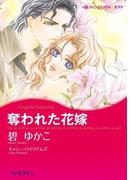ハーレクインコミックス セット 2016年 vol.15(ハーレクインコミックス)